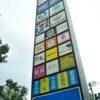 ショッピングセンター『サミットストア横浜岡野店』