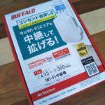BUFFALOのWi-Fi中継機