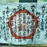 盛大なお祭り!6月2日3日は浅間神社例大祭